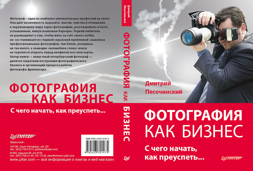 http://www.nevaphoto.com/book_photo_business/oblojka_825.jpg